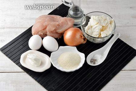 Для приготовления творожно-мясной запеканки нам понадобится творог, куриное филе, репчатый лук, яйца, соль, чёрный молотый перец, подсолнечное масло, сметана, манная крупа.