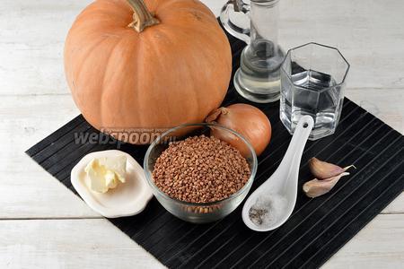 Для работы нам понадобится не слишком большая тыква, гречневая крупа, лук, сливочное масло, подсолнечное масло, соль, чёрный молотый перец, чеснок, вода.