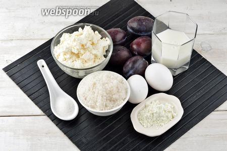 Для работы нам понадобится творог, яйца, сахар, ванильный сахар, молоко, сливы, порошок ванильного пудинга, сливочное масло.