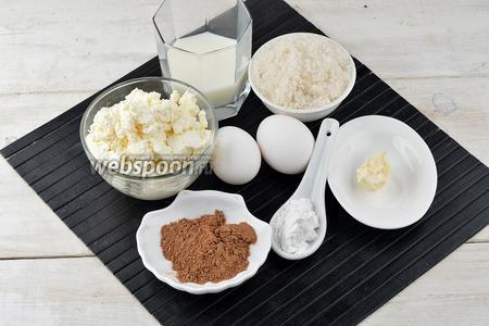 Для работы нам понадобится творог, сахар, ванильный сахар, какао, молоко, яйца, картофельный крахмал, сливочное масло, пшеничная мука.