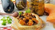 Фото рецепта Икра из баклажанов и тыквы