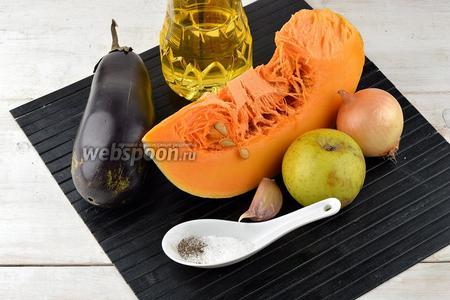Для работы нам понадобится тыква, баклажаны, яблоко, репчатый лук, чеснок, подсолнечное масло, соль, чёрный молотый перец.