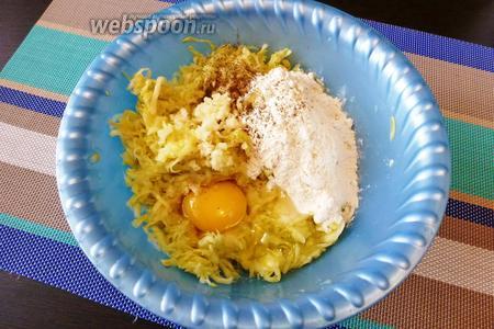 Пока начинка остывает, готовим приготовим тесто для кабачкового тора. Смешаем в миске отжатые кабачки, 1 яйцо, муку (4 ст. л.), чеснок (1 зубчик, пропущенный через пресс). Всё тщательно перемешаем.