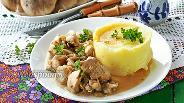 Фото рецепта Курица с вёшенками