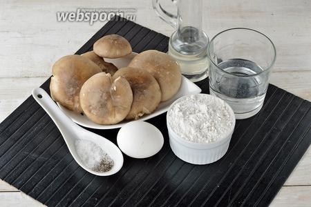 Для работы нам понадобятся вешенки, мука, яйцо, вода, соль, чёрный молотый перец, подсолнечное масло.