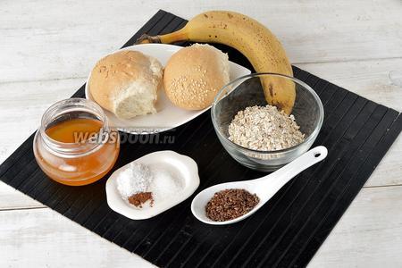 Для работы нам понадобятся маленькие сладкие булочки, банан, мёд, семена льна, овсяные хлопья, ванильный сахар, корица, кокосовая стружка.