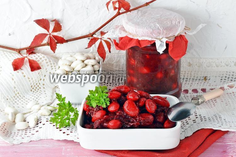 Фото Свёкла с фасолью на зиму