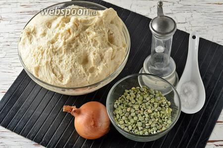 Для работы нам понадобится воздушное дрожжевое тесто на кефире, горох, лук, подсолнечное масло, соль,