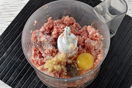 В чаше кухонного комбайна (насадка металлический нож) соединить фарш (700 г), 1 яйцо, муку (3 ст. л.), пропущенный через пресс чеснок (3 зубчика), соль (1 ч. л.), чёрный молотый перец (0,3 ч. л.).