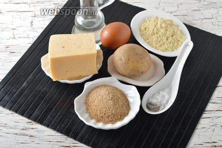 Для работы нам понадобится картофель, твёрдый сыр, яйца, кукурузная мука, панировочные сухари, соль, чёрный молотый перец, подсолнечное масло.