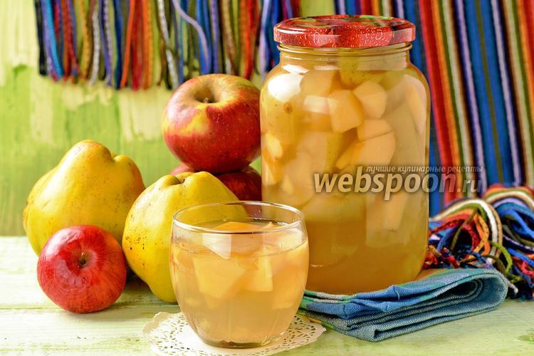 Фото Компот из яблок и айвы на зиму