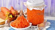 Фото рецепта Морковь по-корейски на зиму