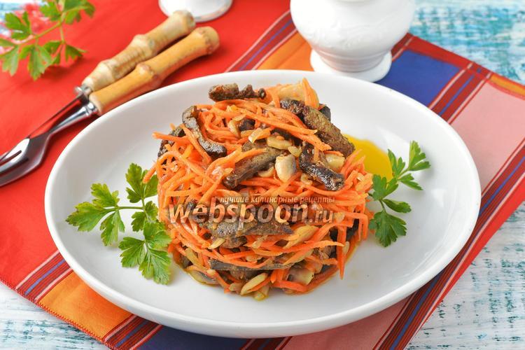 Фото Салат с говяжьей печенью и грибами