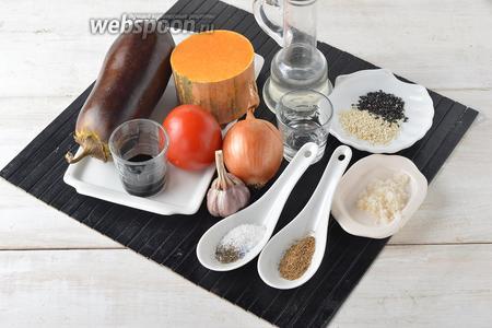 Для работы нам понадобятся баклажаны, тыква, помидоры, репчатый лук, подсолнечное масло, соль, чёрный молотый перец, столовый уксус, соевый соус, молотый кориандр, чёрный и белый кунжут.
