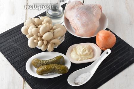 Для работы нам понадобится куриное бедро, вёшенки, майонез, репчатый лук, солёные огурцы, соль, чёрный молотый перец.