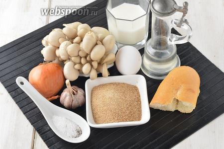 Для работы нам понадобятся вёшенки, чёрствый батон, яйцо, сухари панировочные, лук, подсолнечное масло, соль, чёрный молотый перец, чеснок, молоко.