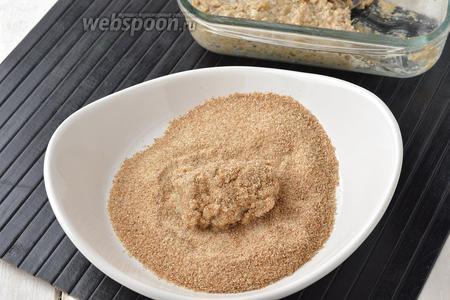 Набирать столовой ложкой массу, обваливать в панировочных сухарях (всего около 4 ст. л.), формируя котлеты.