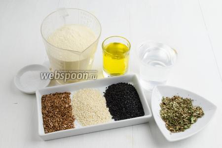 Чтобы приготовить домашние хлебцы, нужно взять семолину (или муку грубого помола), кунжут белый и черный, семена льна, орегано, морскую соль, масло оливковое, воду.