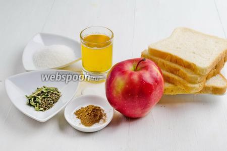Чтобы приготовить рулетики, нужно взять тостерный хлеб, топлёное масло, мяту; для начинки взять яблоки, масло, сахар; для посыпки — сахар и корицу.