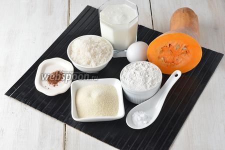 Для работы нам понадобится кефир, манная крупа, пшеничная мука, яйца, разрыхлитель, молотая корица, сахар, тыква.