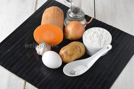 Для работы нам понадобится тыква, картофель, пшеничная мука, яйцо, чеснок, репчатый лук, соль, чёрный молотый перец, подсолнечное масло.