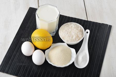 Для работы нам понадобится кефир, манная крупа, лимон, сахар, разрыхлитель, яйца.