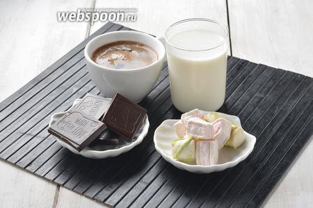 Для работы нам понадобится молоко, воздушный зефир (маршмеллоу), горячий крепкий кофе, чёрный шоколад.