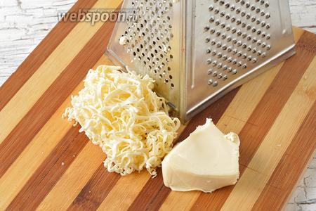 Плавленый сыр (100 г) натереть на тёрке со средними отверстиями.