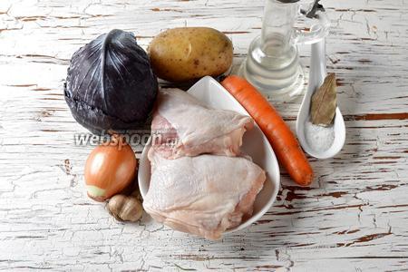 Для работы нам понадобятся куриные бёдра, краснокочанная капуста, морковь, лук, чеснок, картофель, подсолнечное масло, лавровый лист, соль.