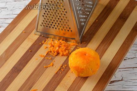 4 мандарина хорошо вымыть в горячей воде. Обсушить. Снять с мандарин цедру.
