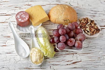 Для работы нам понадобится сыр твёрдых сортов, грецкие орехи, виноград, пекинская капуста, соль, майонез, копчёная колбаса, бутербродные булочки.