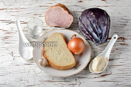 Для работы нам понадобится краснокочанная капуста, лук, чеснок, балык, белый хлеб, столовый уксус, соль.