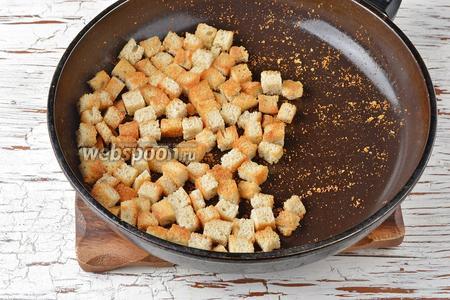 Из белого хлеба обрезать корки. Нарезать хлеб (100 г) небольшими кубиками. На сухой, горячей сковороде приготовить сухарики.
