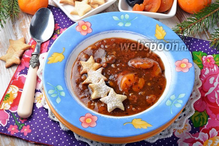 Фото Фруктовый суп из сухофруктов