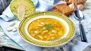 Фото рецепта Суп с белой фасолью и свежей капустой