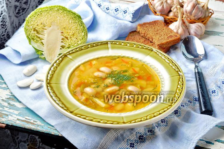 Фото Суп с белой фасолью и свежей капустой