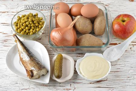 Для работы нам понадобится скумбрия копчёная, картофель, морковь, консервированный горошек, яйца, солёные огурцы, лук, кисло-сладкое яблоко, майонез, соль.