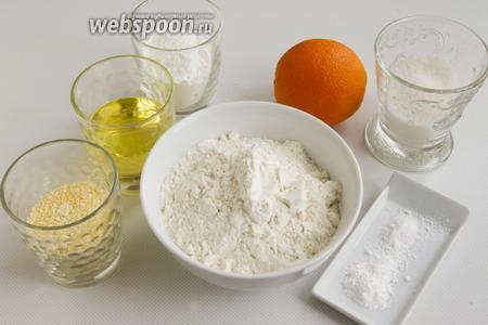 Подготовьте все необходимые продукты: апельсин большой, муку, сахар, соль, сода, разрыхлитель, масло растительное.