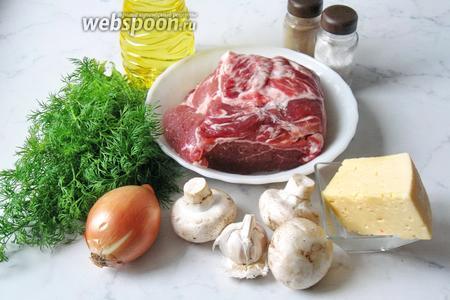 Для приготовления рулета потребуется свиная шея, шампиньоны, лук репчатый, сыр твёрдый, подсолнечное масло, чеснок, укроп свежий, соль и перец чёрный молотый.