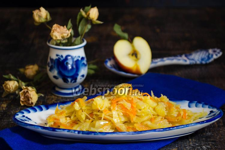 Фото Тушёная капуста с яблоками