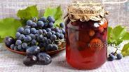 Фото рецепта Компот из винограда и слив на зиму без стерилизации