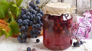 Фото рецепта Компот из винограда Изабелла на зиму
