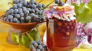 Фото рецепта Компот из винограда на зиму без стерилизации