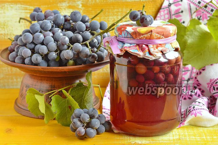 Фото Компот из винограда на зиму без стерилизации