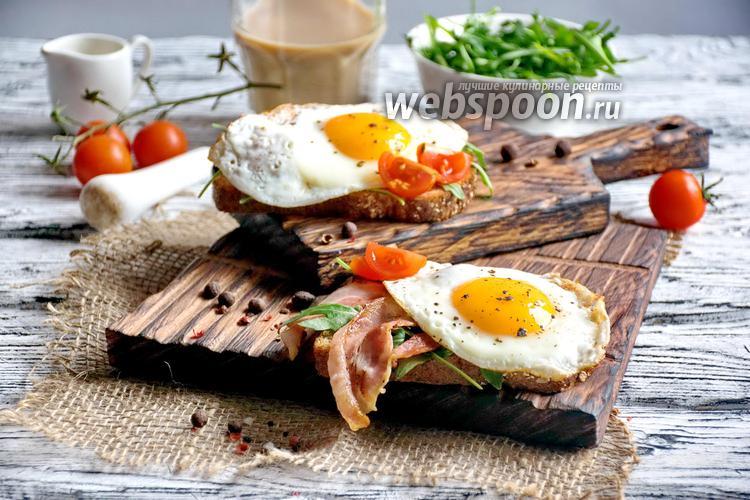 Фото Сэндвич с беконом и яичницей
