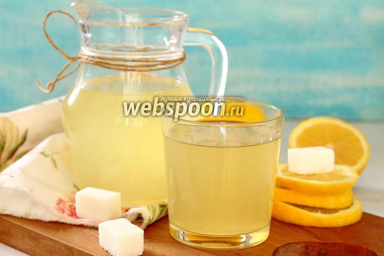 морс лимонный рецепт