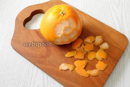 Снимаем с грейпфрутов цедру, как можно тоньше.