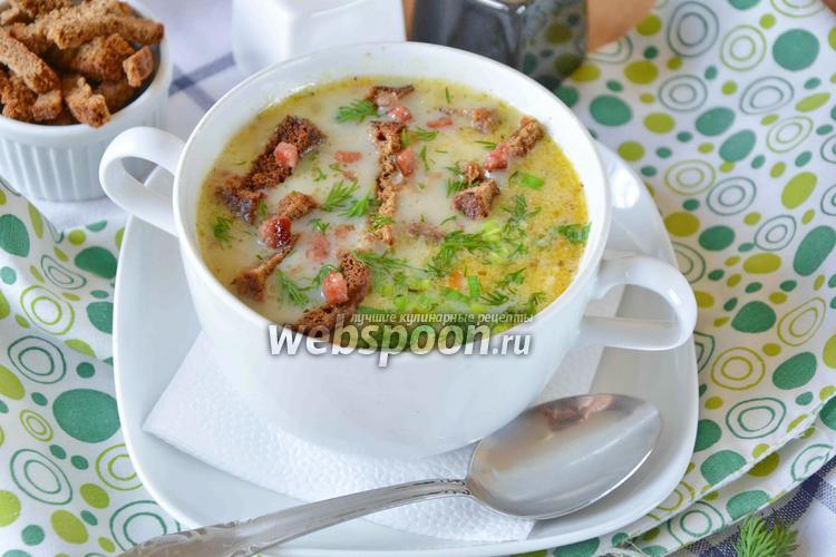 Фото Сырный суп с копчёностями