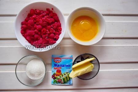 Ингредиенты: малина, желтки куриные, сливочное масло, сахар, желатин.
