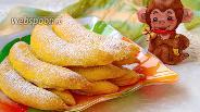 Фото рецепта Печенье «Бананы»